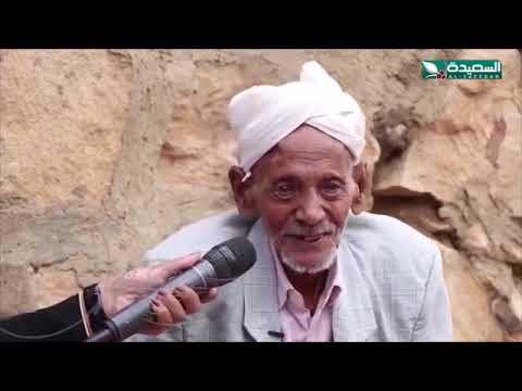 العم جباح أشهر مراعي اليمن في ضيافة مايا العبسي