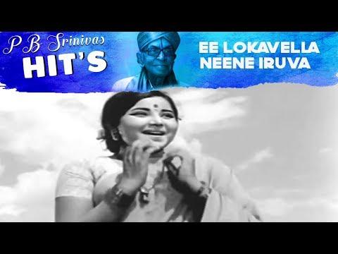 P B Srinivas Kannada Old Songs | Ee Lokavella Neene iruva Song | Devaru Kotta Thangi Kannada Movie