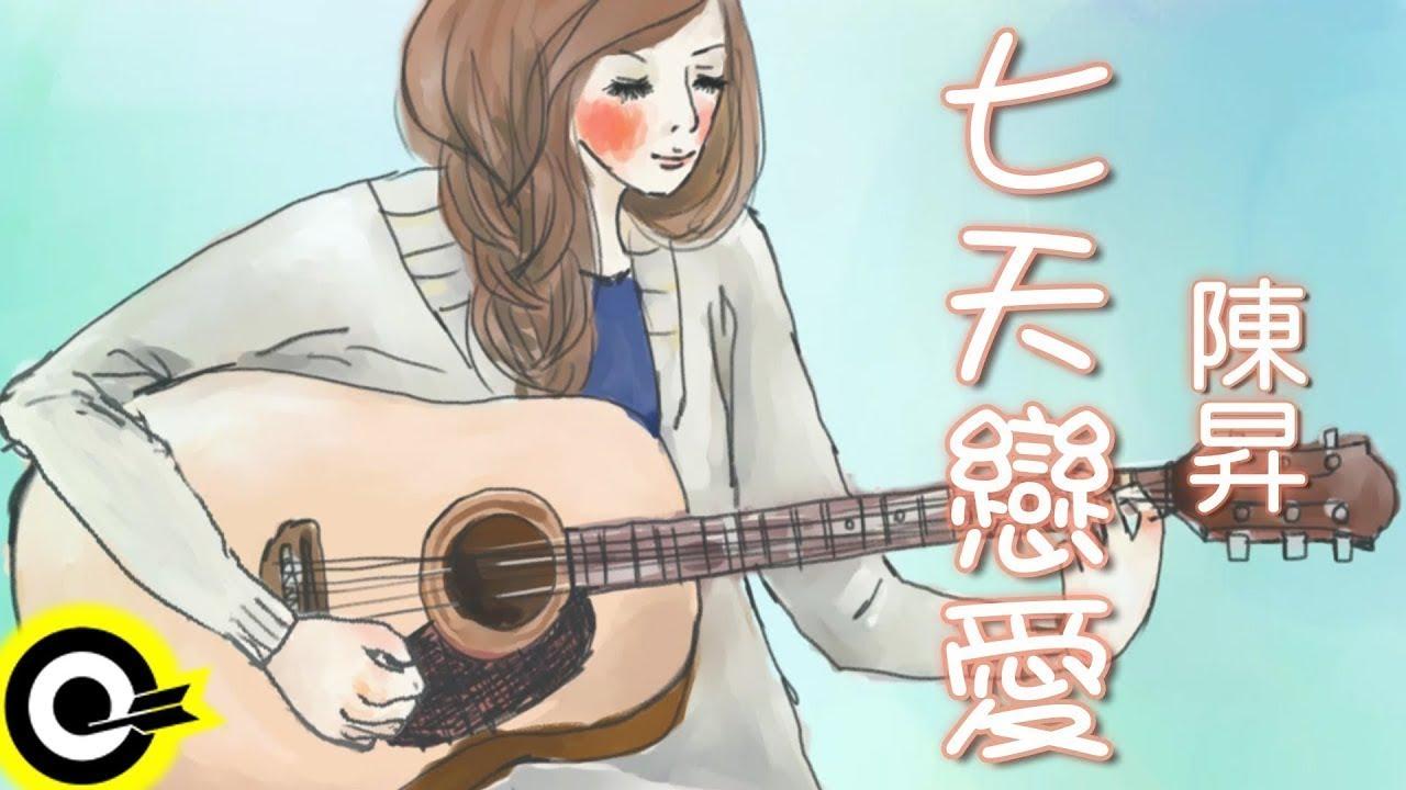 陳昇 - 七天戀愛 (官方完整版Comix)(HD)