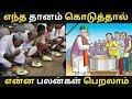 எந்த தானம் கொடுத்தால் என்ன பலன்கள் கிடைக்கும் | astrology tips in tamil  | Pugaz Media |