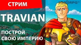 Travian: Построй свою империю.