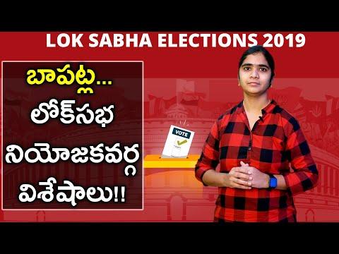 Lok Sabha Election 2019 : Bapatla Lok Sabha Constituency, Sitting MP, MP Performance Report