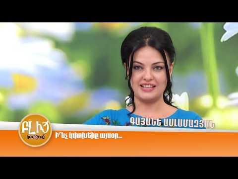 Բլից Հարցում - Գայանե Ասլամազյան / Blic Harcum - Gayane Aslamazyan