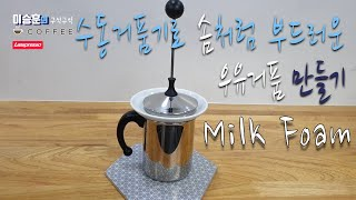홈 바리스타 #8. 수동거품기로 고운 우유거품 만들기