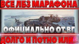 ИЗВЕСТНЫ ВСЕ ЛБЗ ЗА МАРАФОН на Caernarvon Action X! КОГДА ПАТЧ 1.2, СКОЛЬКО ОПЫТА? world of tanks