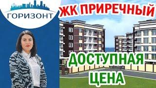видео Купить квартиру в новостройках Адлера от застройщика
