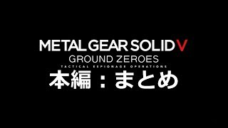 mgs5 gz グラウンドゼロズまとめ metal gear solid v ground zeroes