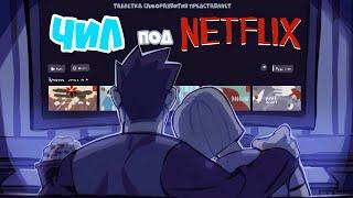 Искусство Расслабления под Netflix (и Моя Рекомендация Сериала 2020)
