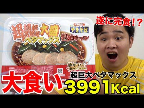 【大食い】超巨大史上最強ペヤング醤油ラーメンを遂に完食しました!!【3991kcal】