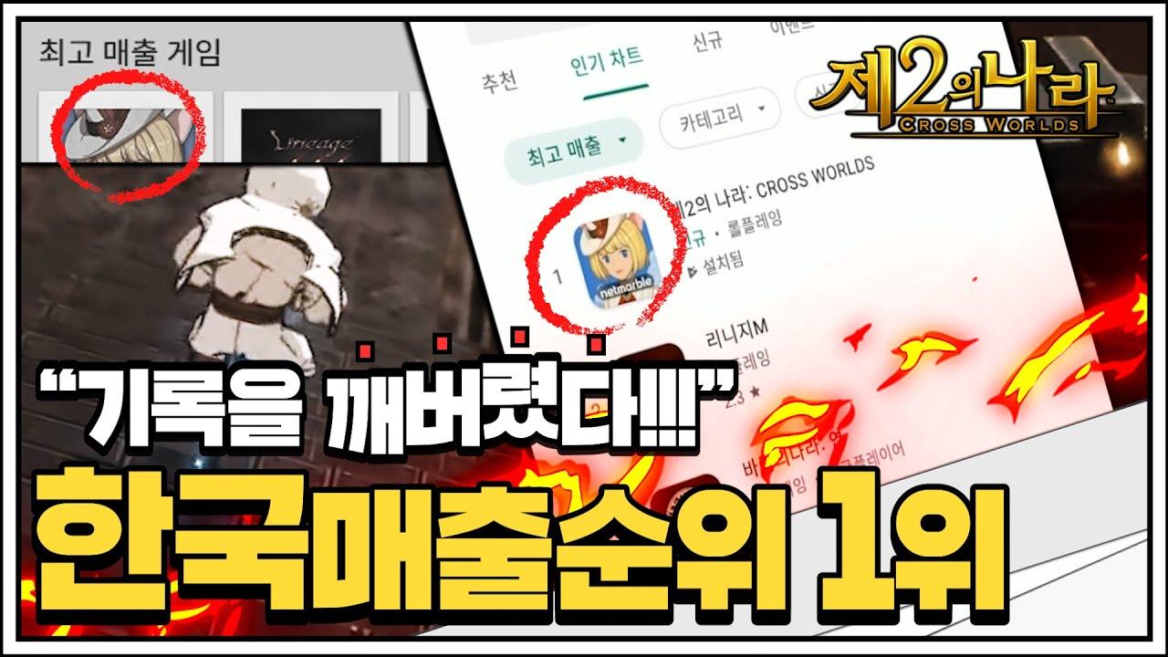 [난닝구] 제2의나라🥇한국매출순위 1위🥇기록 깨졌네요 역사를 써버렸다!! | 모바일게임 二ノ国 シリーズ Cross Worlds 니노쿠니 二之國