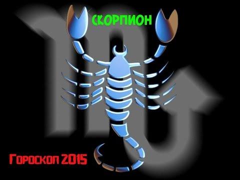 Скорпион – гороскоп на завтра