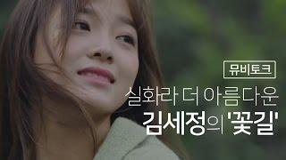 [뮤비토크] 실화라 더 아름다운 김세정의