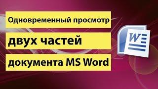 Одновременный просмотр двух частей документа Word