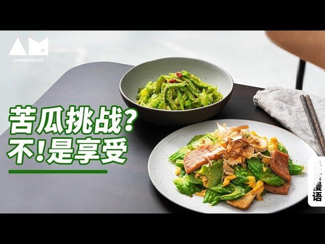 [Eng Sub]凉拌苦瓜&冲绳炒苦瓜【曼食慢语】*4K