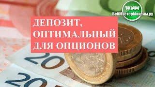 видео Выбираем оптимальный банковский депозит