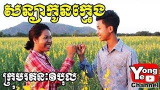 បទថ្មីរបស់តុង សន្យាកូនក្មេង ចេញMVហើយ, New Comedy Clip from Rathanak Vibol Yong Ye