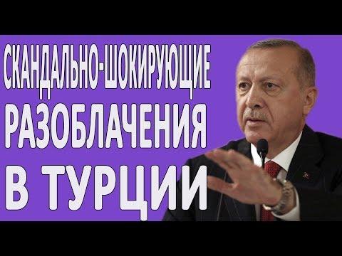 Мы не турки, а армяне? Турция