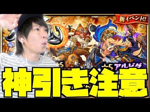 【モンスト】大海賊クロニクル ガチャ で神引き注意!!!【TUTTI】