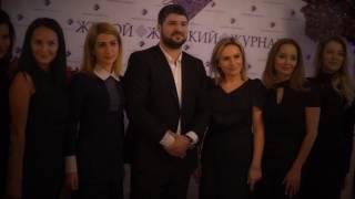 """Живой Женский Журнал """"Я"""""""