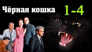 Чёрная кошка (2016) 1,2,3,4 серия - Русские сериалы 2016 - #анонс - Наше кино