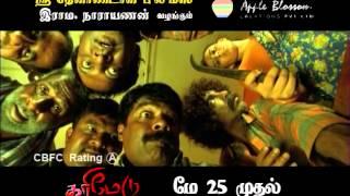 Karimedu Tamil Movie Trailer