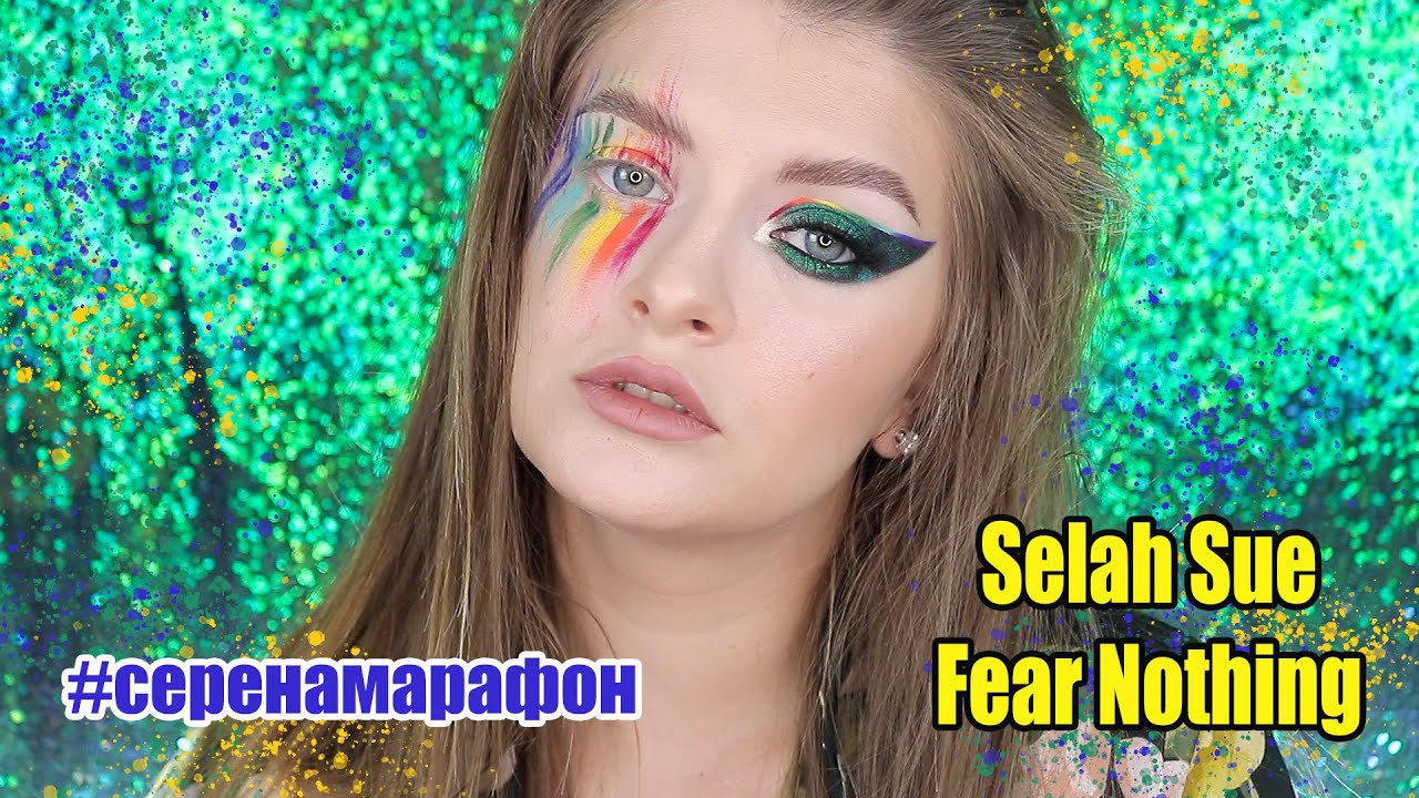 ЧЕТВЕРТЫЙ МАКИЯЖ ❤️ / Selah Sue - Fear nothing | #СЕРЕНАМАРАФОН