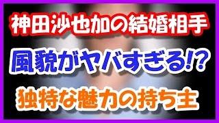 【旦那】神田沙也加の結婚相手・村田充がヤバすぎる!?(画像あり) 女...