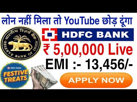 Instant Personal Loan | Get Instant Loan Upto ₹ 5,00,000 | HDFC Bank Personal Loan Live Apply | Loan