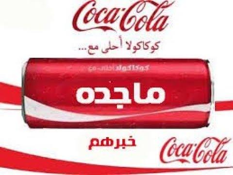 معني اسم ماجده وأشهر من تسمي بهذا الاسم وصفات حامله الاسم ماجده
