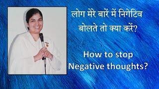 लोग मेरे बारें में  निगेटिव   बोलते तो  क्या करें? - By BK Sarita Didi