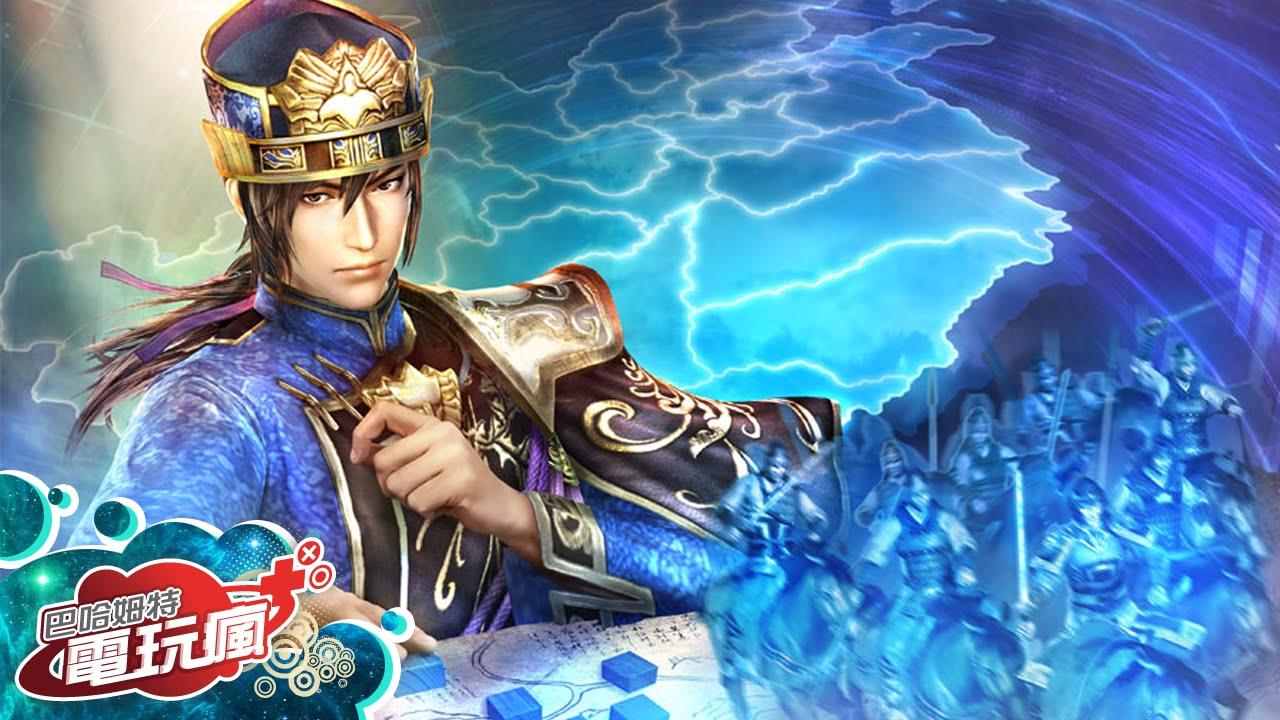 《真‧三國無雙 7 帝王傳 Dynasty Warriors 7 Empires》已上市遊戲介紹 - YouTube