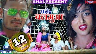 Rate Balamuwa !! Raj Bhai video !!Nagendra Ujala !! Khushi raj
