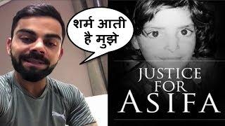 Virat Kohli Angry Response On Asifa Case - #Jus...