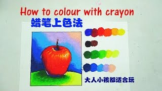 How to color croyons 蜡笔上色法❤❤