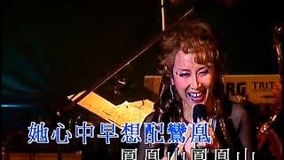 呂珊 - 訪英台 (金曲迴響姊妹情演唱會)