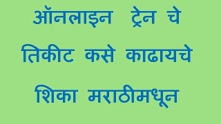 Online Railway Reservation Marathi Book Railway Ticket