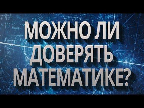 МОЖНО ЛИ ДОВЕРЯТЬ МАТЕМАТИКЕ?   IQ