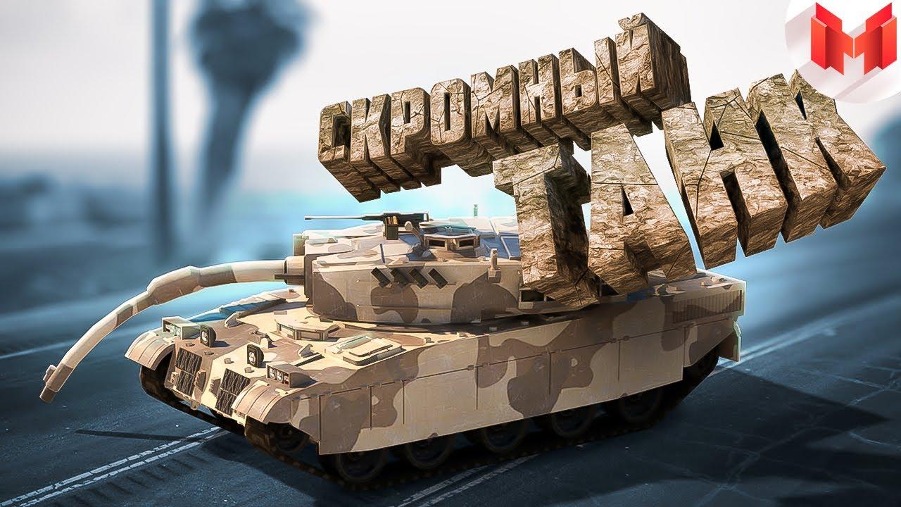 GTA 5 Roleplay  Скромный танк
