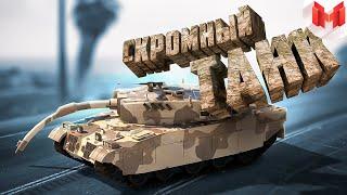 GTA 5 Roleplay - Скромный танк