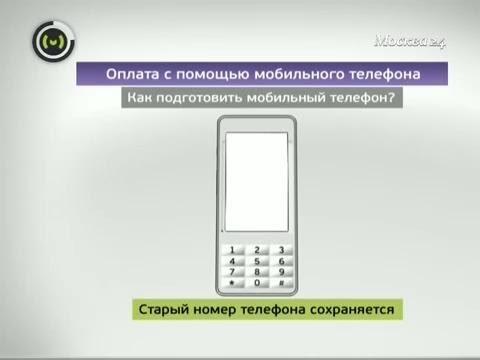 Оплата проезда в метро с помощью мобильного телефона