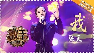 张天《我》- 个人精华《歌手2018》第4期 Singer2018【歌手官方频道】