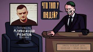 Александр Резепов - Летописец. Москва. ЧТО ТАМ У ЛЮДЕЙ #43