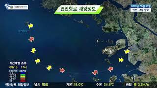 [인천 연평도 항로정보] 2019년 9월 18일/ 해양…