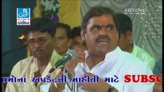 Mayabhai Ahir 2016 Full Gujarati Comedy Jokes Vanakbara Live Dayro - 2