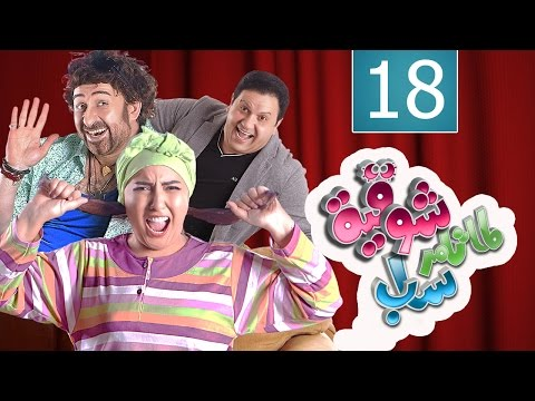 لما تامر ساب شوقية - الحلقة 18 (إعلان المدرسة 2) | Lama Tamer Sab Shawkeya