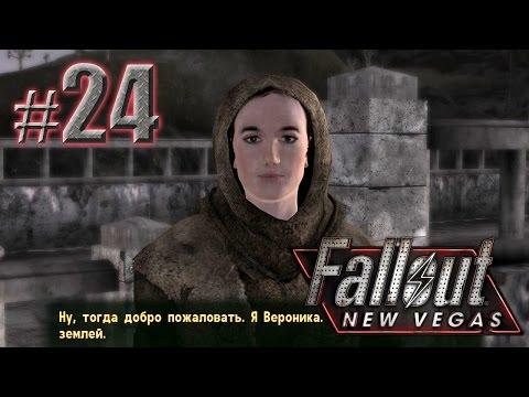 Загадочная спутница - Fallout: New Vegas (Project Nevada) - #24