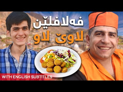 Lawe-law Felafel Commercial (Ayad Mzoory)- رێكلاما فەلافلێن لاوێ لاو