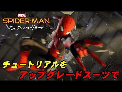 アップグレードスーツでチュートリアル【スパイダーマンファーフロムホーム】