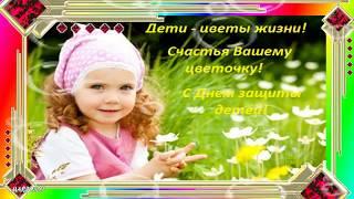 Душевное поздравление с 1 июня Днем защиты детей!