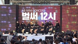 [AB 직캠] 청하 ChungHa - 벌써 12시 Gotta Go | DANCE COVER 커버댄스 @동성로 축제